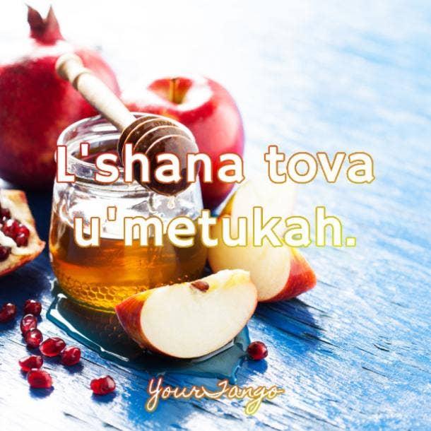 rosh hashanah greetings l'shana tova u'metukah