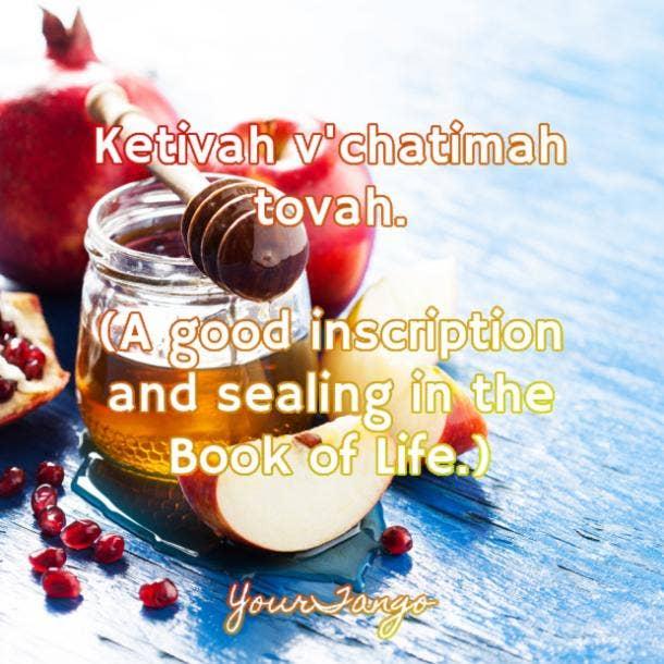 rosh hashanah greetings ketivah v'chatimah tovah